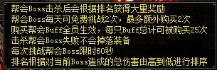 良心传奇雷霆之怒帮会4.png