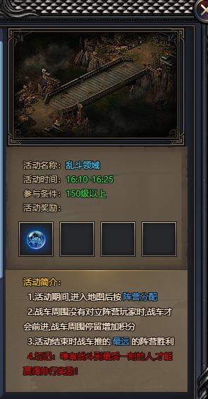 乱斗领域.png