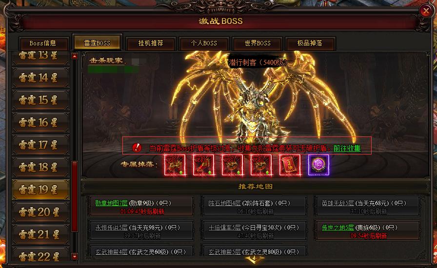 12雷霆boss.png