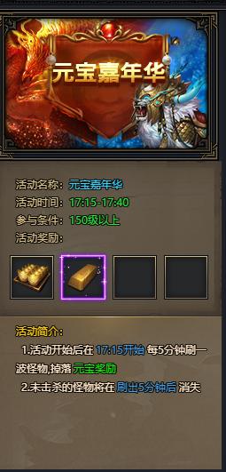 元宝嘉年华.png