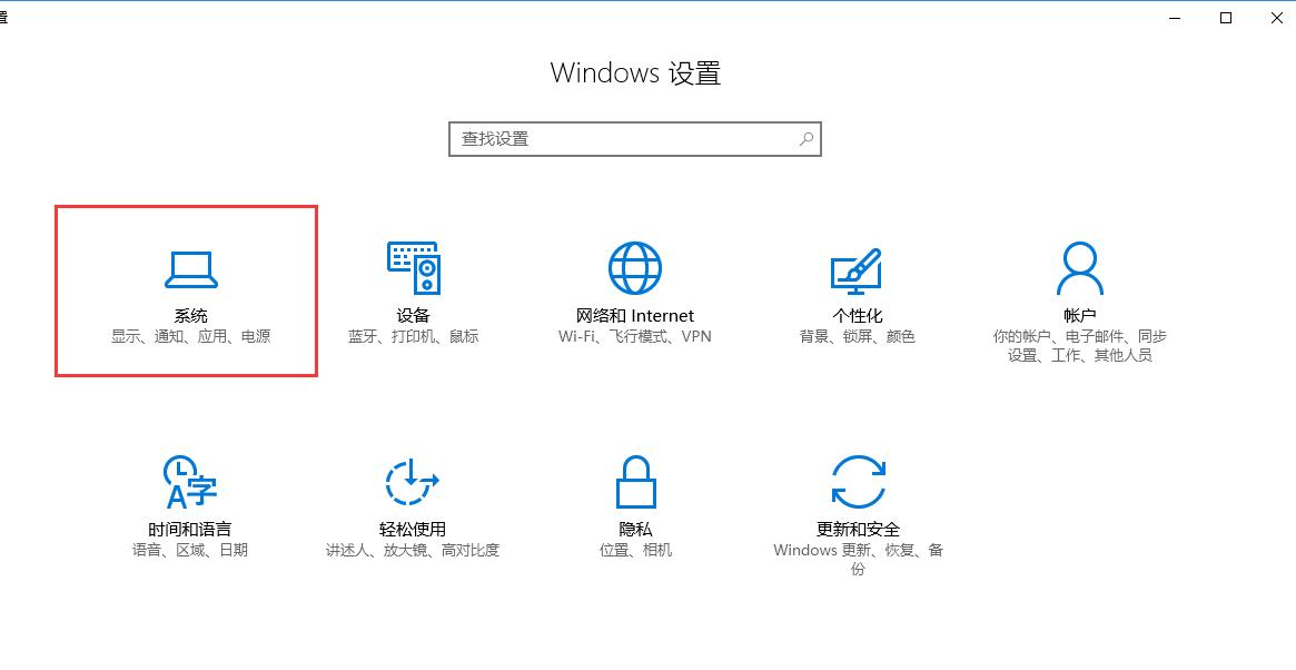 Windows设置.png