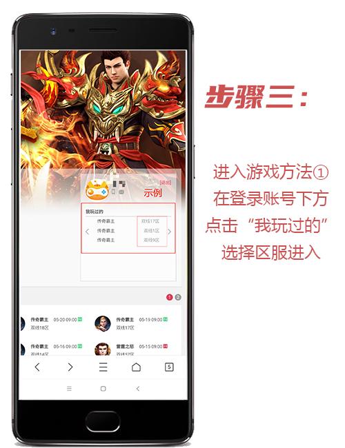 4366传奇霸主使用手机浏览器玩页游3-1