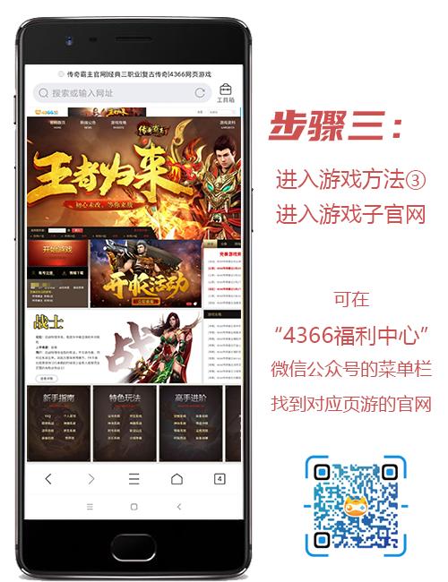 4366传奇霸主使用手机浏览器玩页游3-3