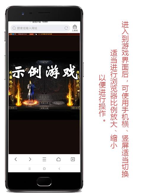 4366热血封神如何使用手机浏览器玩竖屏.png