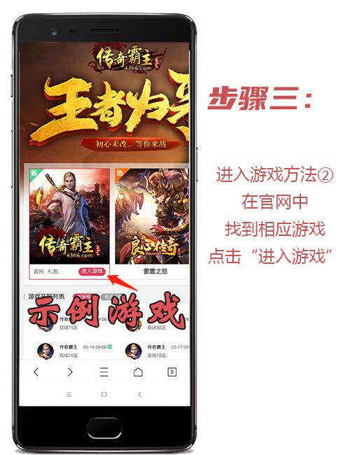 4366热血封神如何使用手机浏览器玩步骤3-2.png