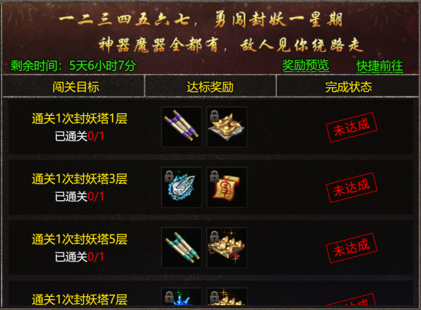 4366热血封神封妖挑战