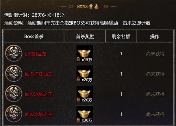 4366热血封神boss首杀